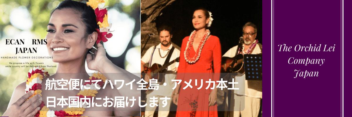 表彰式やイベントで使用されるデンファレで製作された生花レイを航空便でハワイ全土、アメリカ、日本国内にお届けします。