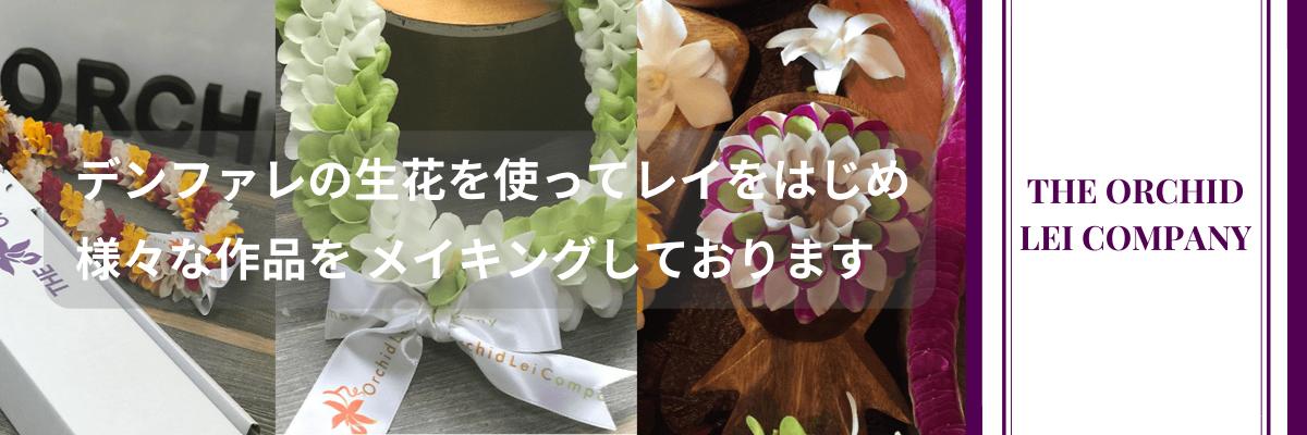 デンファレの生花を使ってレイをはじめ様々な作品を メイキングしております